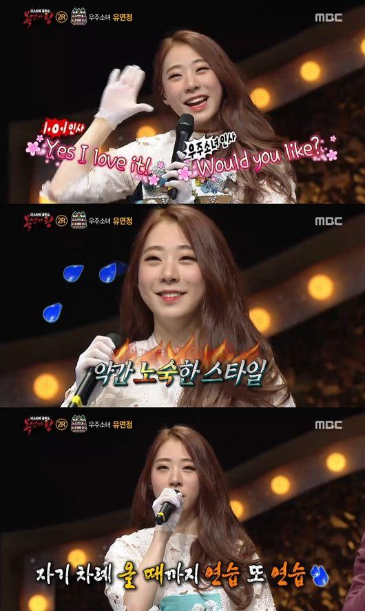 '복면' 우리마을은 우주소녀 유연정..'국보급 목소리'