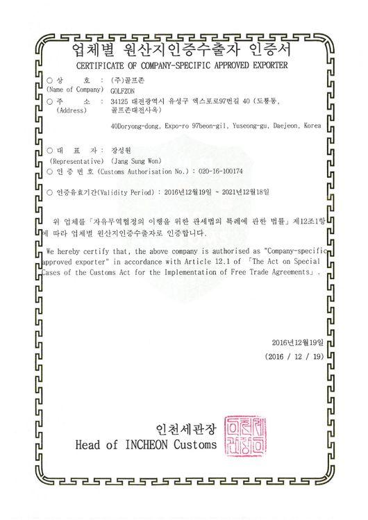 골프존, '업체별 원산지인증수출자' 자격 획득