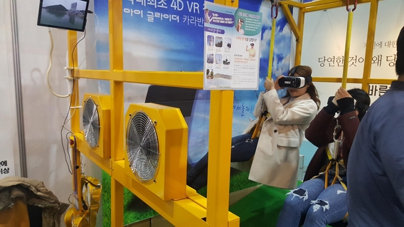 프랜차이즈 창업박람회에 마련된 행글라이더 VR 프랜차이즈 '아이 글라이더' 부스에서 내방객들이 체험하고 있다./윤희훈 기자
