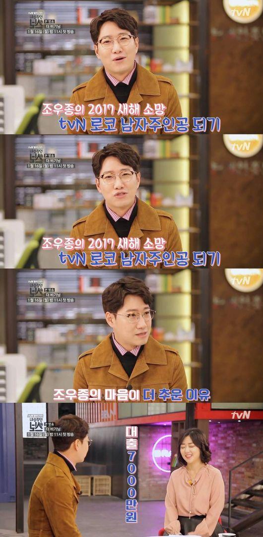 """'내보스:비기닝' 조우종 """"대출 7천만원..tvN로코 찍고 싶다"""""""