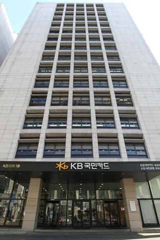 광화문 KB국민카드 사옥 전경 / KB국민카드 제공