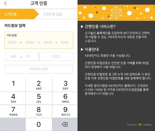 K-모션 애플리케이션에서 볼 수 있는 간편인증 등록 화면(왼쪽)과 간편인증 블록체인 설명 화면. / 이다비 기자, KB국민카드 제공