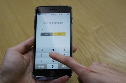 K-모션 애플리케이션에서 간편인증 비밀번호 6자리를 입력하고 있는 모습 / 이다비 기자