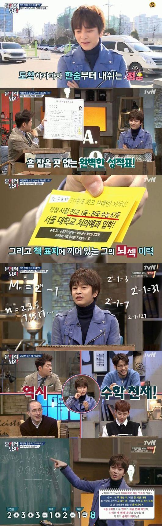 '문제적남자' 김정훈, 맞춤형 게스트란 이런것 [종합]