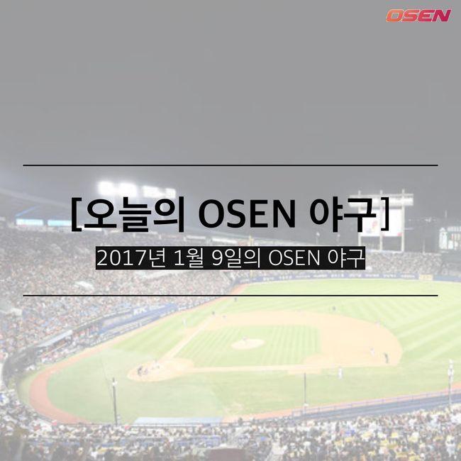 [카드뉴스] 오늘의 OSEN 야구 (2017.01.09)