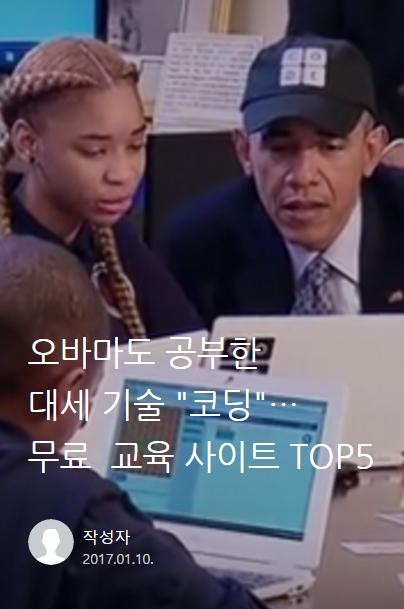 오바마도 공부한 대세 기술