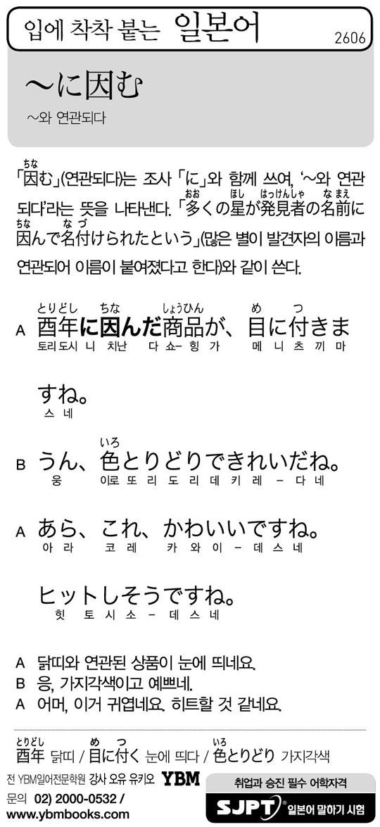 [입에 착착 붙는 일본어] ~와 연관되다