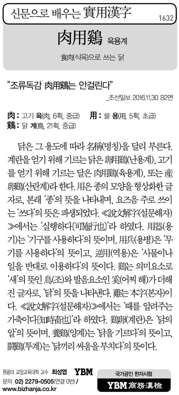 [신문으로 배우는 실용한자] 육용계(肉用鷄)