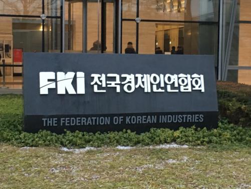 전국경제인연합회/안상희 기자