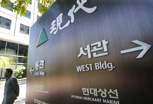 현대상선 본사./연합뉴스 제공