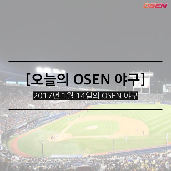 [카드뉴스] 오늘의 OSEN 야구 (2017.01.16)