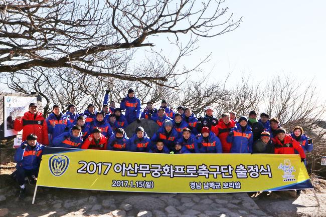 아산, 남해 금산 보리암서 출정식