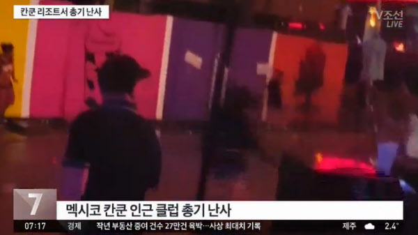 """5명 사망 15명 부상, 주멕시코 대사관 """"현재까지 한국인 피해 없어…만일의 경우 대비해 사태 주시"""""""