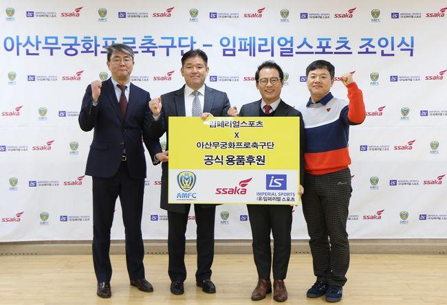 아산, 임페리얼스포츠와 '푸마' 용품 후원 협약