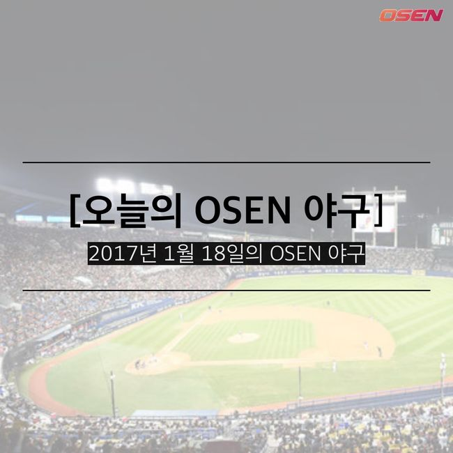 [카드뉴스] 오늘의 OSEN 야구 (2017.01.18)