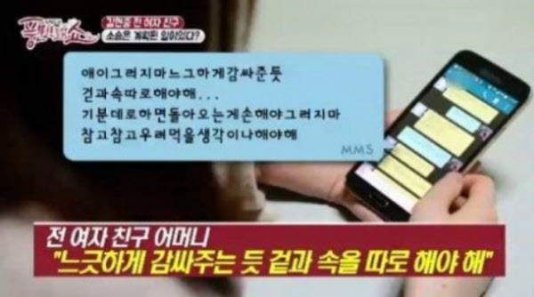 """김현중 소송은 전 여친 어머니 기획?…""""참고 우려먹을 생각이나 해야해"""""""