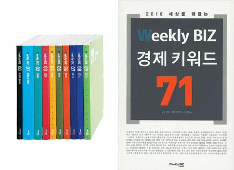 [Weekly BIZ] Weekly BIZ 4.0… 조선닷컴과 앱에서 신청하세요