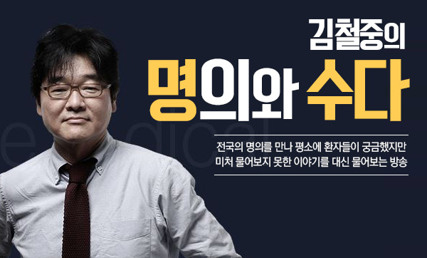 [명수다] 6회 - 분당 차병원 소화기내과 조주영 [내시경의 세계]