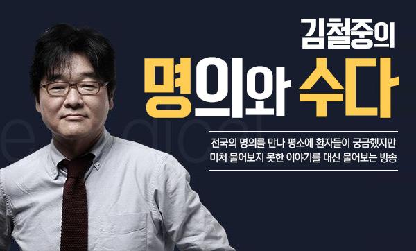 [명수다] 8회 - 건국대병원 박상우 교수 [하지정맥류]