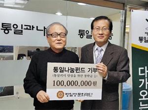 방일영문화재단 1억원 기부 사진