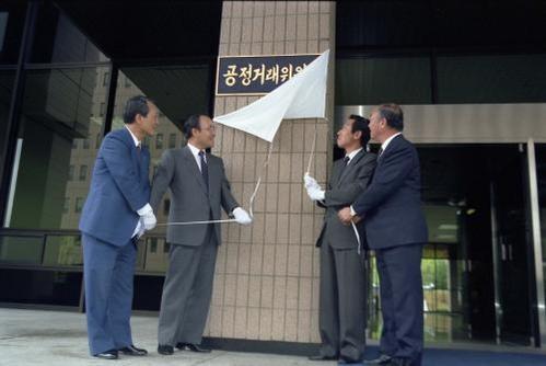 1990년 5월 3일 공정거래위원회 현판식. 공정위는 이때 경제기획원으로부터 독립해 별도 부처로 만들어졌다. /사진=e영상역사관