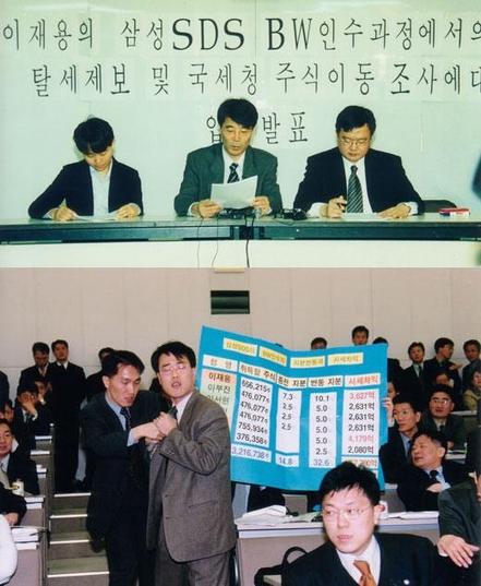 2000년 4월 26일 참여연대는 이재용씨의 삼성SDS 신주인수권부사채(BW) 인수과정에서의 탈세사실을 제보하는 기자회견을 개최했다./사진=참여연대 제공