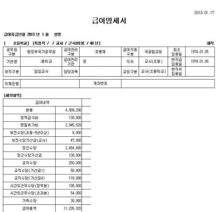[jobsN Check①]월급 1122만원 인터넷 강타한 교사 봉급표의 진실은?