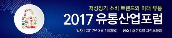 [알립니다] 저성장기 유통업계가 나아갈 길을 제시합니다...2017년 유통산업포럼 개최