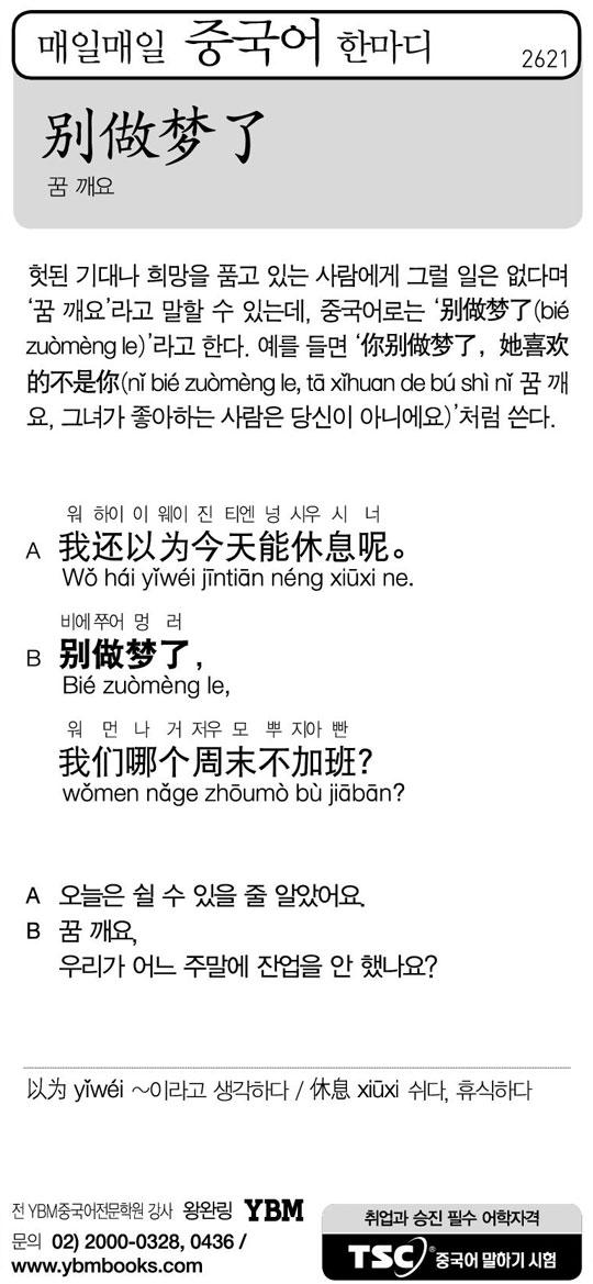 [매일매일 중국어 한마디] 꿈 깨요