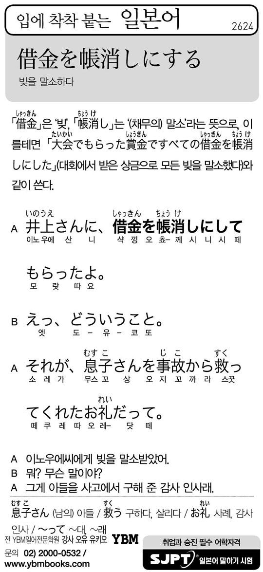 [입에 착착 붙는 일본어] 빚을 말소하다