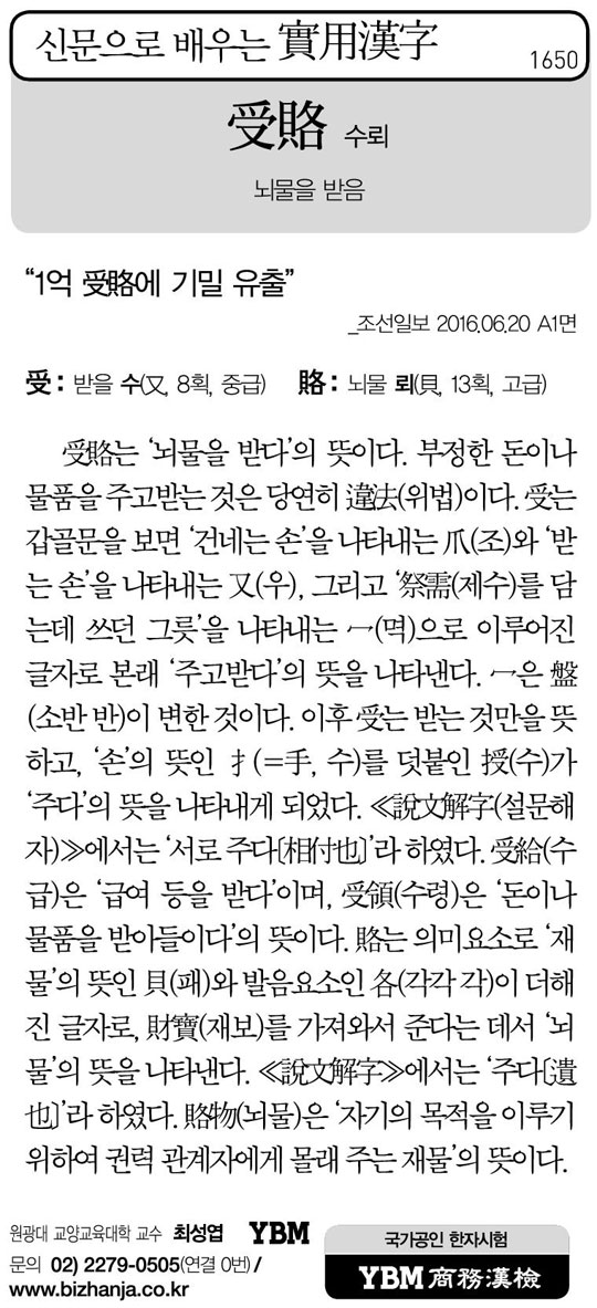 [신문으로 배우는 실용한자] 수뢰(受賂)