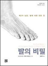 '발의 비밀'
