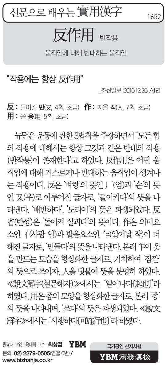 [신문으로 배우는 실용한자] 반작용(反作用)