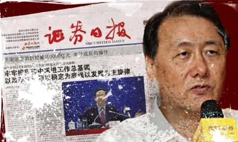 홍콩 사우스차이나모닝포스트는 샤오젠화 밍톈그룹 회장의 실종과 연루된 것으로 알려진 셰전장 증권일보 사장의 낙마 소식을 전했다.  /SCMP