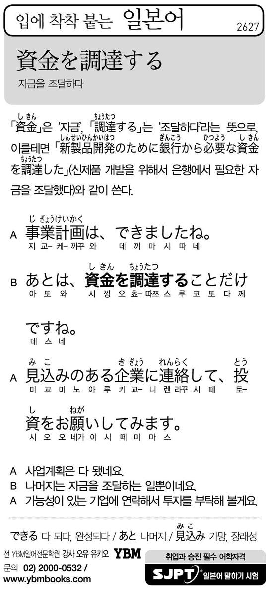 [입에 착착 붙는 일본어] 자금을 조달하다