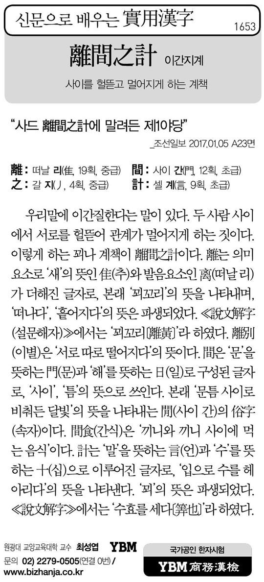 [신문으로 배우는 실용한자] 이간지계(離間之計)