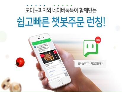 """[2017 프랜차이즈] 피자업계, """"고객 편의 위한 주문서비스 경쟁"""""""
