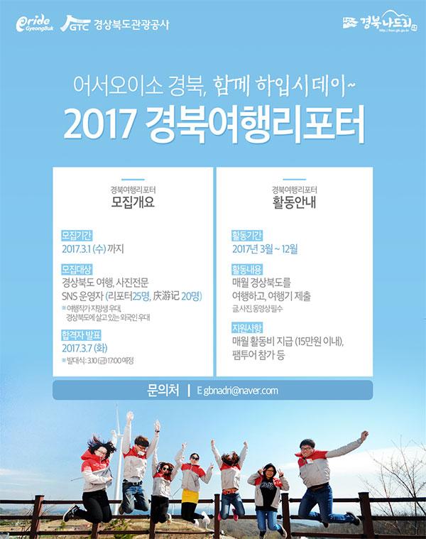 경상북도관광공사는 오는 3월 1일까지 경북나드리 홈페이지와 경북관광 SNS에서 '제6기 경북여행리포터, 제3기 경유기'를 모집한다고 밝혔다.