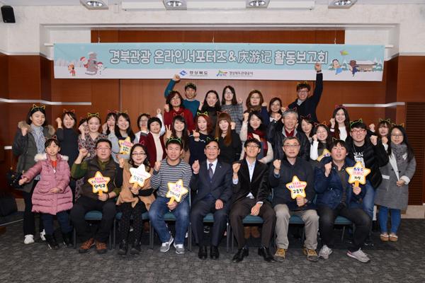 경상북도관광공사는 지난 2012년부터 경북여행리포터를 운영, 경상북도의 관광정보를 대중에게 알기 쉽게 소개하고 있다.