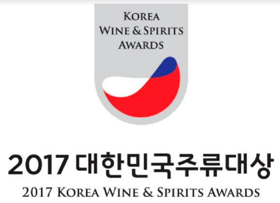 [알립니다] 2017 대한민국 주류대상 자선파티 23일 개최