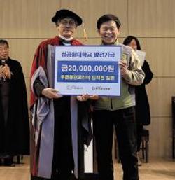 16일 서울 구로구 성공회대 졸업식에서 이 학교 미화원과 경비원이 모은 기부금을 경비원 김창진(73)씨가 대표로 전달하고 있다.