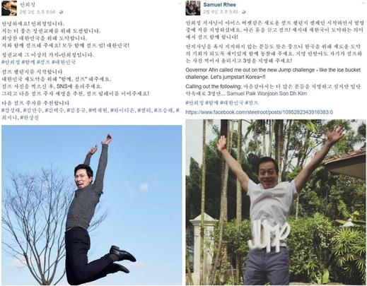 안희정 충남지사(왼쪽), 샘리씨가 페이스북에 올린 '점프 업 코리아' 챌린지 캠페인