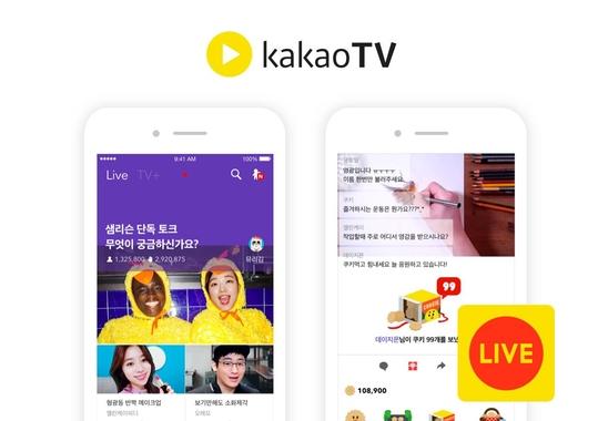 통합 카카오TV의 서비스 화면 /카카오 제공