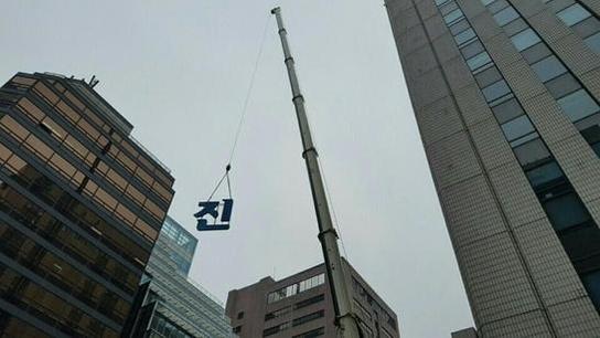 지난해 12월 서울 여의도 한진해운 여의도 본사 간판이 철거되는 모습. /한진해운 육상직원노동조합 제공