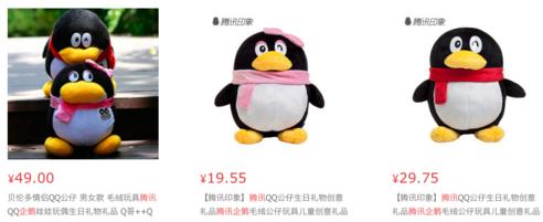 중국 온라인쇼핑몰에서 팔리고 있는 텐센트 QQ의 마스코트 펭귄 인형 /징둥