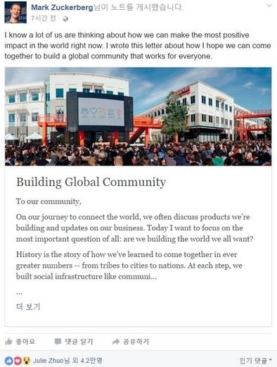 저커버그는 자신의 페이스북 페이지에 올린 게시물 '글로벌 공동체 건설'을 개인 계정에도 공유했다. /마크 저커버그 페이스북