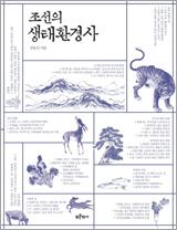 조선의 생태환경사 책 사진