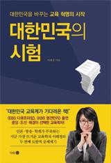 대한민국의 시험 책 사진
