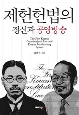 제헌 헌법의 정신과 공영방송 책 사진