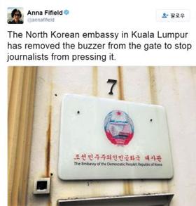 """워싱턴포스트 특파원이 """"(말레이시아) 북한 대사관에서 초인종을 아예 제거해버렸다""""며 자신의 트위터에 올린 대사관 입구 사진."""